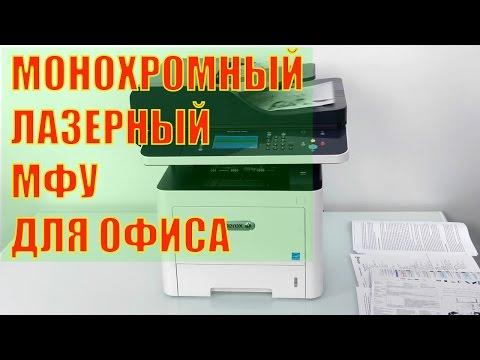 Купить мфу лазерное в интернет-магазине ситилинк. Выгодные цены. Доставка по всей россии. Скидки и акции. Большой ассортимент.