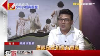 星國導演拍水災戲 受李安「少年pi」啟發 thumbnail