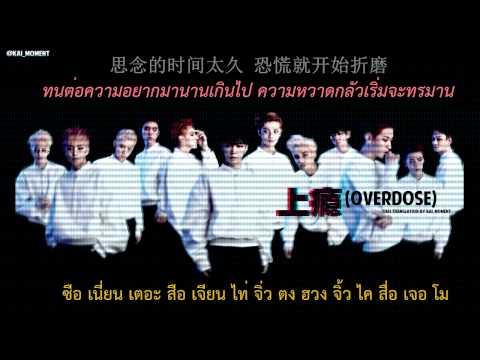[THAISUB] 上瘾 (Overdose) - EXO (Chinese ver.)