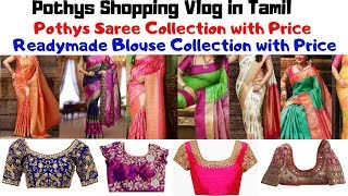 Pothys shopping Vlog in Tamil | Readymade Blouse Collection with Price | Pothys Sarees Collection