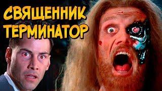 Безумный Священник-Терминатор из фильма Джонни Мнемоник (способности, модификации, цели)