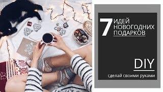 7 Идей Новогодних Подарков Своими Руками