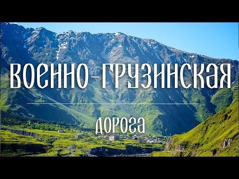 #2 Грузия: Военно-грузинская