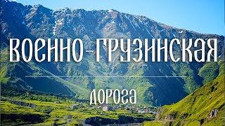 #2 Грузия: Военно-грузинская дорога (ВГД). Прохождение границы. Ананури. [Kavkaz]