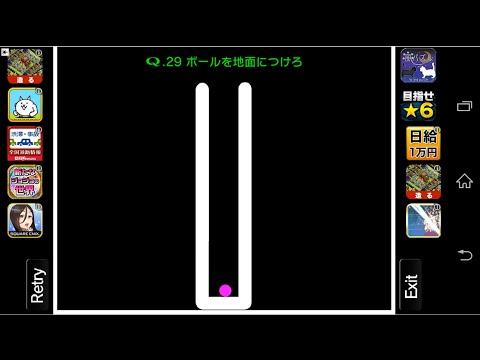 【攻略】Q SECONDARY 29