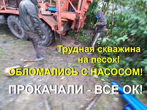 Сложное бурение |  Скважина на песок в Московской области