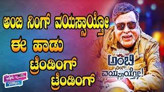 ಅಂಬಿ ನಿಂಗ್ ವಯಸ್ಸಾಯ್ತೋ | Ambi Ning Vayassaytho Song Jaleela | Sudeepa | Ambareesh |YOYOKannadaTalkies
