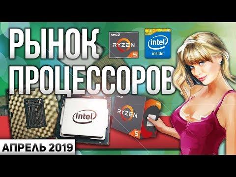 Рынок процессоров Апрель 2019