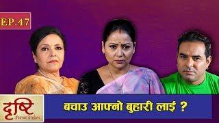 Dristi- EP.47 | दृष्टि |Sarita Lamichane/Mithila Sharma/Bishnu Rijal/Kabita Gelal | Ramailo TV