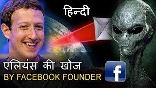 पृथ्वी से 1000 अंतरिक्ष यान रवाना होंगे एलियंस की खोज में | Mark Zuckerberg & Breakthrough Starshot