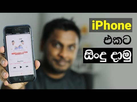 How to Download and Sync MP3 songs to iPhone