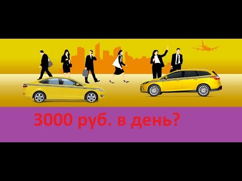 Таксик :: Работа водителем такси
