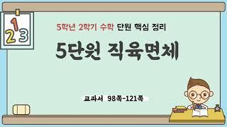 5학년 2학기 수학 5단원 내용 정리 (핵심 요약) -…