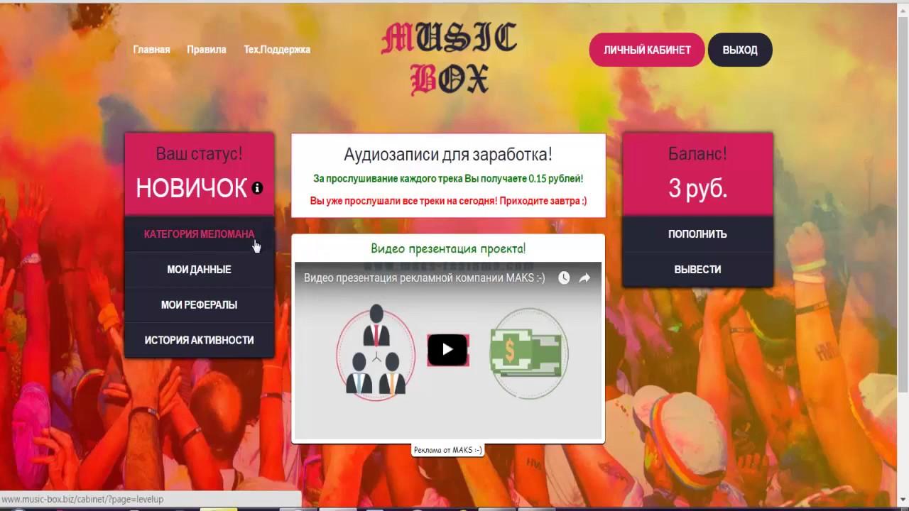 заработок на прослушивании музыки без вложений видео
