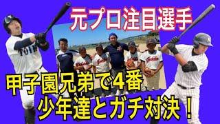 【少年対決編】兄弟で甲子園4番VS小学生