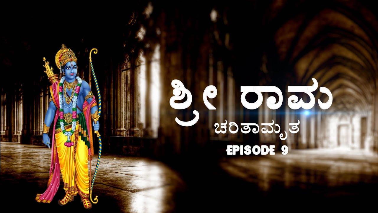 Download Ramayana | Sampoorna Ramayana | Ramayana Episode 9 | Mythological Stories | Ramayana Charitaamruta