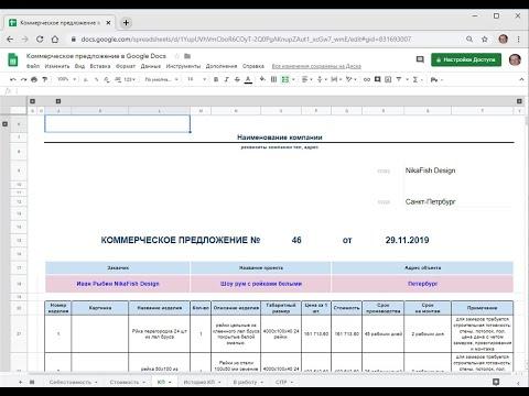 Автоматизация коммерческого предложения в Гугл Dosc