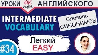 #34 Easy - легкий  📘 Intermediate vocabulary of synonyms | OK English