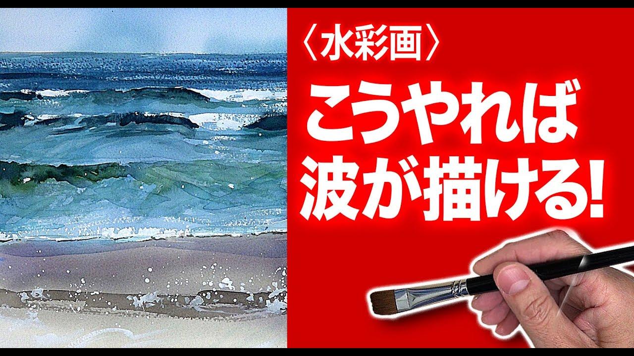 水彩画 こうやれば海の波が描ける。癒しの水彩画技法