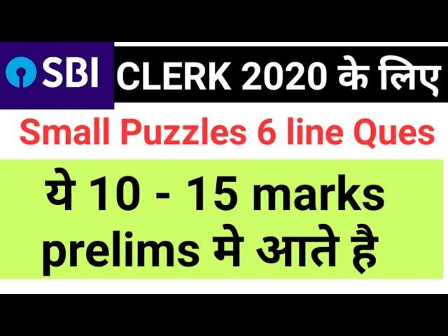 SBI CLERK 2020 - ये small line puzzles 10 से 15 marks रहती है