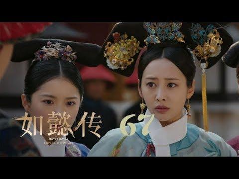 如懿傳 67 | Ruyi's Royal Love In The Palace 67(周迅、霍建華、張鈞甯、董潔等主演)