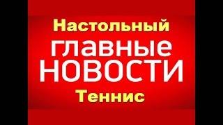 Обзор новостей 14.03-21.03 в настольном теннисе
