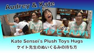 Audrey & Kate Sensei Teaches how to hold Plush Toys- ぬいぐるみの持ち方講座