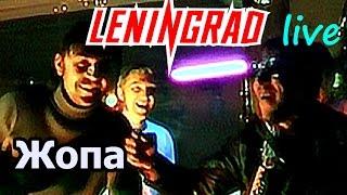 Ленинград Жопа 2 4 Койот