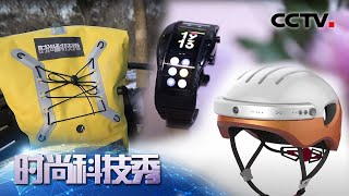 《时尚科技秀》 20200504 时尚新宠  CCTV科教