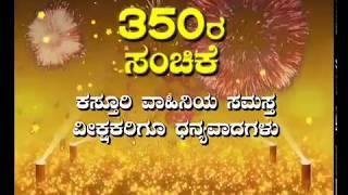 Kasthuri's Parinaya 350