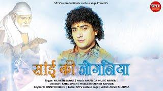 Sai Ki Jogania   Mukesh Inayat   Latest Sai Bhajan 2018   SPTV