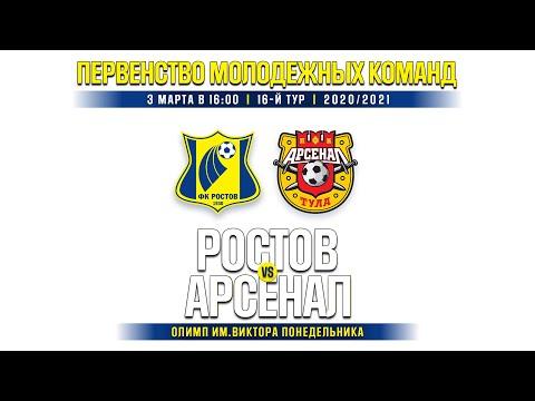 Ростов-м (Ростов-на-Дону) - Арсенал-м (Тула)  2020/2021, 16 тур