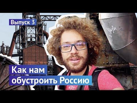 Как нам обустроить Россию. Выпуск №3 C металлургического завода