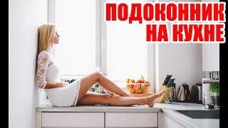видео Подоконник на кухне как барная стойка или рабочая зона
