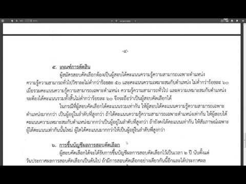 ไปรษณีย์ไทย เปิดรับสมัครสอบพนักงาน 2 ก.พ. -25 ก.พ. 2559
