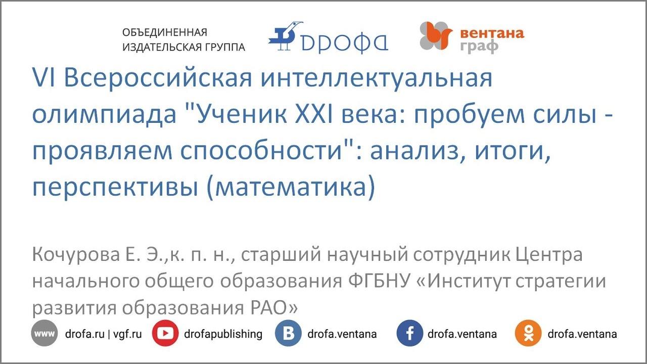 свое отправим, всероссийская интеллектуальная олимпиада ученик 21 века задания революции Эта