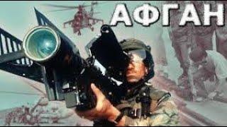 Афган спецназ ГРУ