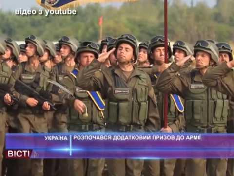 В Україні стартував додатковий призов до армії