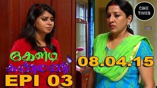 Keladi Kanmani - Sun TV Serial
