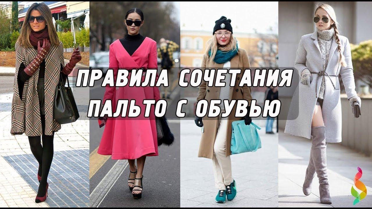 Какую Обувь Выбрать Невысоким Девушкам. С какой Обувью Носить Пальто Правила Сочетания чем Кроссовками Фото Модные Образы