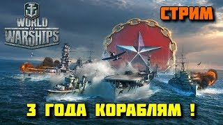 World of Warships - 3 Года Игре Стрим !