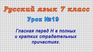 Русский язык 7 класс (Урок№19 - Гласная перед Н в полных и кратких страдательных причастиях.)