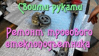 СВОИМИ РУКАМИ - ремонт тросового стеклоподъемника.Классика,москвич,иж и т.д.