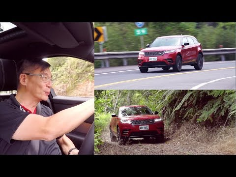 【統哥】除了拿手的越野現在山路也有操控,豪華休旅 Range Rover Velar 試駕