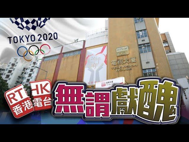【on.cc東網】港台無份轉播東京奧運 林大輝認同:蝕硬公帑