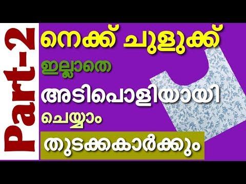 Neck cutting & stitching easy method Part-2 / Aline kurti stitching malayalam