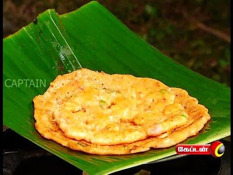 Manvasanai Village Side Receipe Maravalli Adai Captain tv