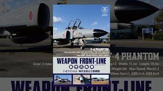 ウェポン・フロントライン 航空自衛隊 F-4ファントム 時代を超えた戦闘機 thumbnail