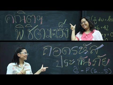 ฉายแวว [by Mahidol] ซีรีย์ งานวิจัยนักศึกษา : คณิตฯพิชิตมะเร็ง + ถอดรหัสประกัยภัย