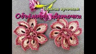 Объёмные цветы крючком.